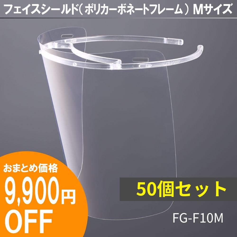【大口注文のお客様向け】フェイスシールド(ポリカーボネートフレーム・50個セット)