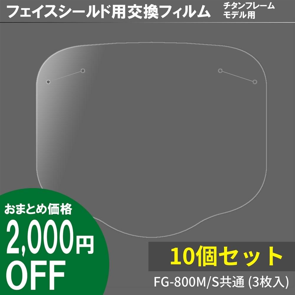 【大口注文のお客様向け】フェイスシールド用交換フィルム(FG-800M/S共通、30枚おまとめセット)