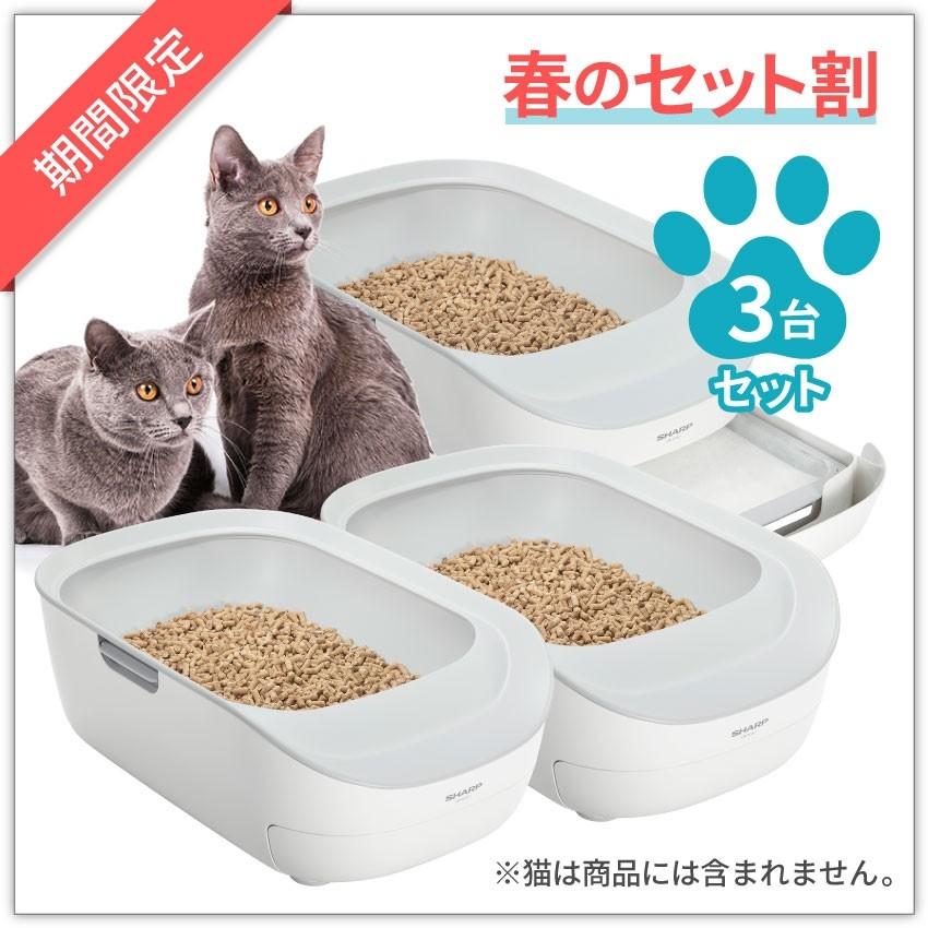 【春のセット割3台セット】猫用システムトイレ型「ペットケアモニター」(サービスセット)