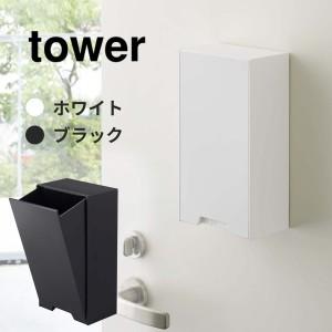 2way マスク収納ケース/タワー/スリム