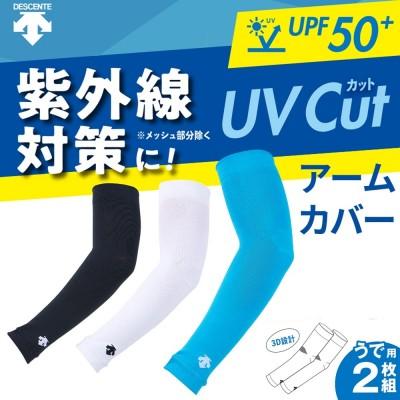 【限定販売】暑熱対策ギア 3D UVアームカバー〔デサント製 DMARJB30〕