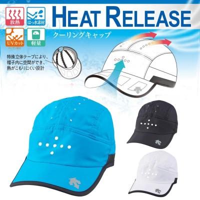 【限定販売】暑熱対策ギア ヒートリリースクーリングキャップ〔デサント製 DMARJC10〕
