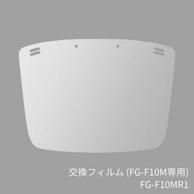 フェイスシールド用交換フィルム(FG-F10M専用、3枚入)