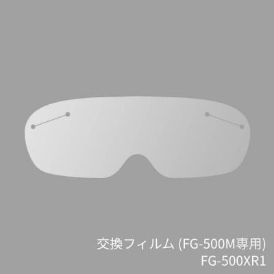 アイシールド用交換フィルム(FG-500M専用、3枚入)
