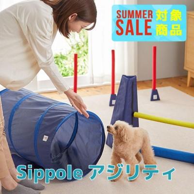 Sippoleアジリティ  犬用おもちゃ