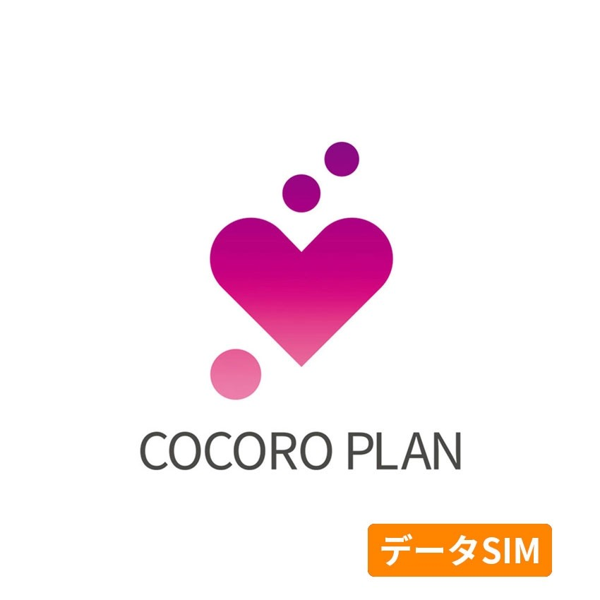 【月額2123円(税込)~】3G・LTEモデル用ココロプラン(データSIM付き)
