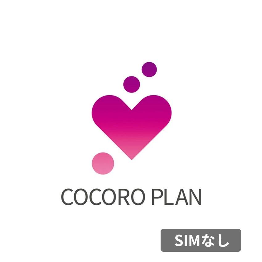 【月額980円(税別)~】3G・LTEモデル用ココロプラン(SIM無し)