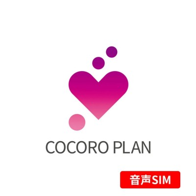 【月額2480円(税別)~】3G・LTEモデル用ココロプラン(音声通話SIM付き)